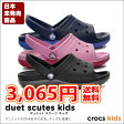 crocs kids【クロックスキッズ】Duet Scutes Kids/クロックス キッズ デュエット スクーツ キッズ【10P29Jul16】