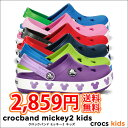 crocs kids【クロックスキッズ】 crocband mickey2 kids/クロックバンド ミッキー2 キッズ10P12May14