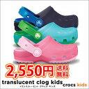 crocs kids【クロックスキッズ】 Translucent Clog Kids/トランスルーセント クロッグ キッズ10P12Jul14