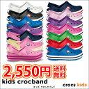 crocs kids【クロックスキッズ】 Kids Crocband/キッズクロックバンド10P12Jul14