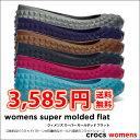 crocs【クロックス】 Womens Super Molded Flat/ウィメンズ スーパー モールデッド フラット レディース サンダル  パンプス バレエ【532P14Aug16】