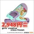 アナと雪の女王crocs kids【クロックスキッズ】 Girls' Creative Crocs Frozen/ガールズ クリエイティブ クロックス フローズン おもちゃ アナ雪 【10P23Apr16】