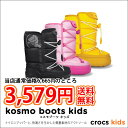 crocs kids【クロックスキッズ】 Kosmo Boots Kids /コスモブーツ キッズ10P21Aug14