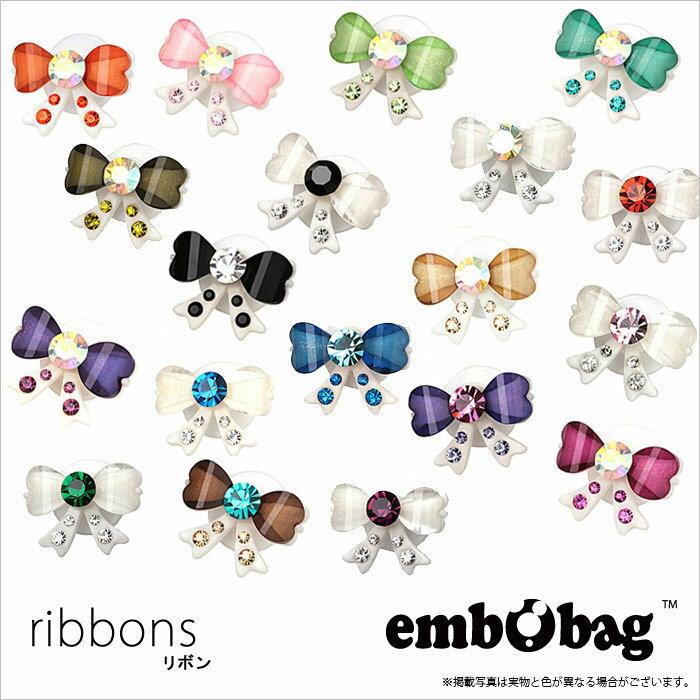 embobag【エンボバッグ】 Ribbons/リボン(No.01〜No.20)
