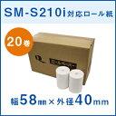 【送料無料】SM-S210i (スター精密製)対応サーマルロール紙 20巻セット【幅58mm×外径40mm】