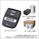 楽天ペイ(実店舗決済)専用プリンター【3点セット品】(プリン...