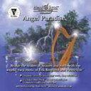 クーポン対象  ヘミシンクCD Angel Paradise  エンジェル・パラ� イス   正規品   ※ 音楽療法CD Hemi-Sync モンロープロ� クツ