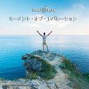 【クーポン対象】 ヘミシンクCD モーメント・オブ・レバレーション (日本語版) 【正規品】  ※ 音楽療法CD Hemi-Sync モンロープロダクツ