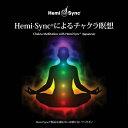 クーポン対象   2010年版CD ヘミシンクCD Hemi-Syncによるチャクラ瞑想  日本語版   正規品   ※ 音楽療法CD Hemi-Sync モンロープロ� クツ