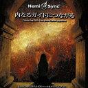 クーポン対象   2011年版CD ヘミシンクCD 内なるガイドにつながる  日本語版)  正規品   ※ 音楽療法CD Hemi-Sync モンロープロ� クツ