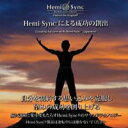 【2012年版CD】ヘミシンクCD Hemi-syncによる成功の創出(日本語版) 【メール便(DM便)選択で送料無料(※要確認事項)】 【正規品】..