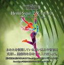 クーポン対象   2013年版CD ヘミシンクCD Hemi-syncで� イエット  日本語版   正規品   ※ 音楽療法CD Hemi-Sync モンロープロ� クツ