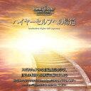 【クーポン対象】 【2015年版CD】ヘミシンクCD ハイヤーセルフへの帰還 (日本語版)