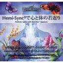 クーポン対象  ヘミシンクCD Hemi-Syncで心と体の若返り  日本語版)  正規品   ※ 音楽療法CD Hemi-Sync モンロープロ� クツ