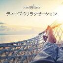 ヘミシンクCD ディープ10リラクゼーション(日本語版) 【正規品】