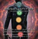 【音楽療法CD/Hemi-sync(ヘミシンク)】ヘミシンクと音楽による両脳の活性化、リラックスの為の音楽。集中力強化やリラクゼーション、内面探求、瞑想などヘミシンクHemi-Syncによるチャクラ瞑想(日本語版)