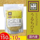 贅沢穀類 国内産 うるちひえ 150g×10袋「他の商品と同梱不可」