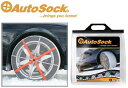 オートソック(AutoSock)  緊急用タイヤすべり止め  ハイパフォーマンス [645] 適合タイヤサイズ:215/45R17