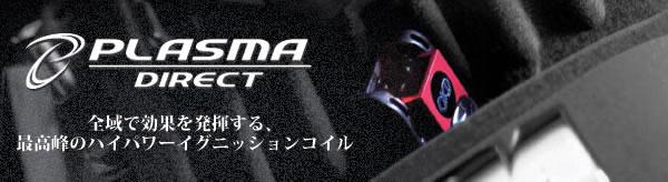 ■OKADA PROJECTS プラズマダイレクト SD394011R 車種:ABARTH 500C 型式:312142 年式: エンジン型式:312A3
