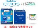Panasonic パナソニック カーバッテリー LifeWINK同梱caos(S5) N-60B19R/S5