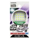CARMATE カーメイト GIGA LED ルームランプ5 ピュアホワイト BW236※C-keyword【02P05July14】