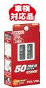 POLARG  ポラーグ CYBER LED T10 ホワイト 50 WH P2350W