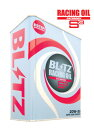 BLITZ ブリッツ エンジンオイル RACING OIL S3 20W-50 4L 3缶