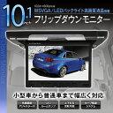 KATSUNOKI フリップダウンモニター 10.1インチ リアモニター FL1016B