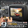 KATSUNOKI ヘッドレストモニター 9インチ HDMI入力 WSVGA 左右セット レザー ブラック スピーカー内蔵 iPhone5 スマホ対応 HRH902B