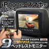 KATSUNOKI ヘッドレストモニター 9インチ HDMI入力 WSVGA 左右セット モケット ベージュ スピーカー内蔵 iPhone5 スマホ対応 HRHMT902C