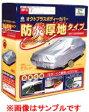 ARADEN アラデン 自動車用ボディーカバー 受注生産3週間 特注オクトプラス 防炎 NSX専用