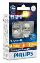 PHILIPS(フィリップス) X-treme Ultinon LED 【WY21W/T20】 ウインカー用 アンバー 180lm 2個入り 【12763X2】