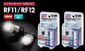 RAYBRIGレイブリックハイパーLEDバルブT10(ポジション・ライセンス・ルーム)6000KRF11