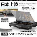 KATSUNOKI ヘッドアップディスプレイ 6.2インチ WiFi バックカメラ ナビ iPhone スマホ バックカメラ HUD-621