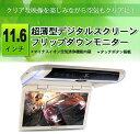 HDMI入力対応★マイナスイオン空気清浄機能内蔵11.6インチ超薄型フリップダウンモニター L0146Z ベージュイエロー