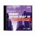 ゼンリン カーナビソフト ゴリラ用地図更新ロム MEMORY JAPAN MAP 16 RED 全国版(8GB) 000789N