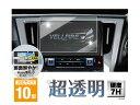 ALPINE アルパイン EX10カーナビ用クリア指紋プロテ...