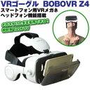 ☆ITPROTECH VRゴーグル BOBOVR Z4 スマホ VRヘッドセット YT-BOBOVR01