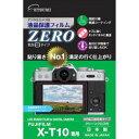 消耗品, 各種零件 - ☆エツミ デジタルカメラ用液晶保護フィルムZERO FUJIFILM X-T10専用 E-7341