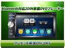 EONON Bluetooth対応2DIN車載DVDプレーヤー D2115ZJ