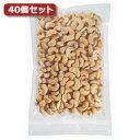 ☆【40個セット】無塩カシューナッツ(無選別) 230g AZB20993X40