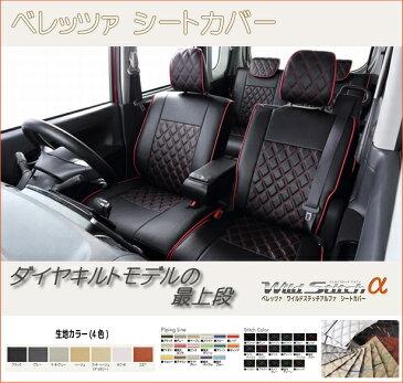 【M818】CX-3 [H27/2-][DK5FW / DK5AW / DKEFW / DKEAW] ワイルドステッチアルファ ココア Bellezza ベレッツァ シートカバー