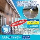 <欠品中 予約順>☆後藤 ミストdeクールシャワー(ノズル7個・ホース10m) 870402