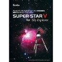 ☆ケンコー・トキナー 星空シミュレーションソフト SUPER STAR V KEN070178