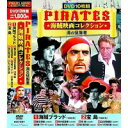 DVD パイレーツ 〜海の征服者〜 10枚組 ACC-037「他の商品と同梱不可」