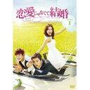 韓国ドラマ 恋愛じゃなくて結婚 DVD-BOX1 TCED-2783「他の商品と同梱不可」