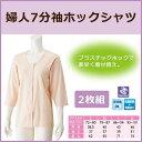 婦人7分袖ホックシャツ(2枚組)「他の商品と同梱不可」