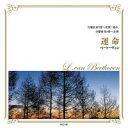 CD 定番クラシック ベートーヴェン 交響曲 第5番『運命』・第8番ヘ長調Op.93 FCC-007「他の商品と同梱不可」