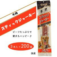 5043480 ペットプロ くいしんぼ 牛肉 スティックジャーキー 3本入×200袋「他の商品と同梱」 ビーフたっぷりで愛犬もハッピー♪