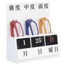 ショッピングカレンダー 【代引不可】カレンダー付老眼鏡セット「他の商品と同梱不可/北海道、沖縄、離島別途送料」